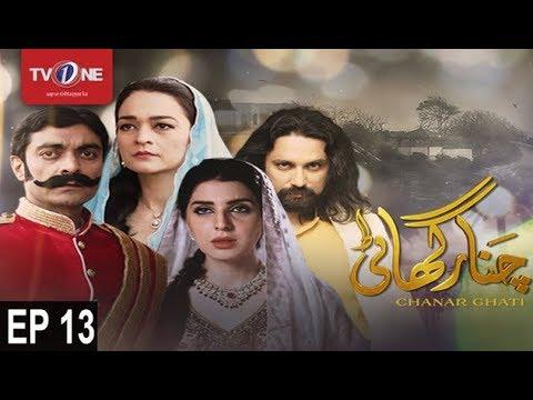 Chanar Ghati - Episode 13 - TV One Drama - 1st November 2017