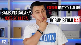 Гнучкий смартфон Huawei Mate V, новий Redmi K40 та потужний Samsung Galaxy Note 20 Ultra.