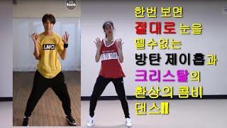 깃털이야?? 충격적인 방탄 제이홉과 미국인 천재 댄서 크리스탈의 콤비 깃털 댄스! 왜캐 설레는지?? 제이홉 보고있나요?? BTS Highlight Reel Youth Dance