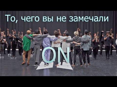 То, чего вы не замечали - BTS ( ON ) Dance Practive