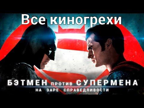 Как дложен был закончиться фильм Бэтмен против Супермена: на заре справедливости