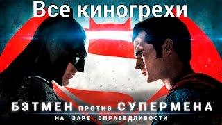 """Все киногрехи и киноляпы фильма """"Бэтмен против Супермена: На заре справедливости"""""""