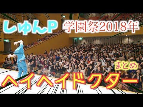 しゅんP学園祭2018まとめ【2019キング目指して】