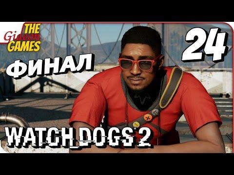 WATCH DOGS 2 ➤ Прохождение #24 ➤ PWNZ!! [финал]
