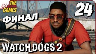 WATCH DOGS 2 Прохождение 24 PWNZ финал
