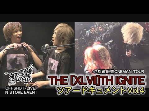 Royz「THE [XLVII]TH IGNITE」ツアードキュメントVol.4