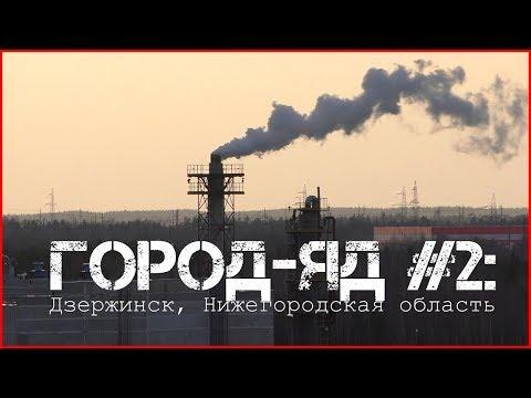 Город-яд #2: Засекреченная экологическая катастрофа | Дзержинск | Самый грязный город, забытый завод
