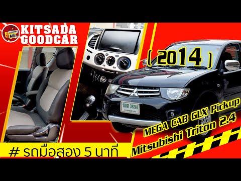 รถกระบะ มือสอง Mitsubishi Triton 2.4 MEGA CAB (ปี 2014) GLX Pickup ฟรีดาวน์ ผ่อน 5,000.