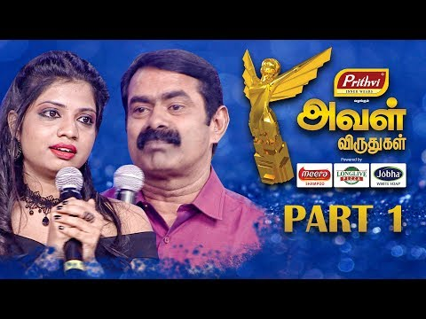 Aval Awards 2018   Part 1