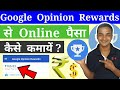 How To Earn Money Online With Google Opinion Rewards ? Purchase Paid Apps Free In India In Hindi