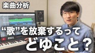 名曲や話題曲を分析し、一歩進んだ音楽の楽しみ方を提案する「楽曲分析...