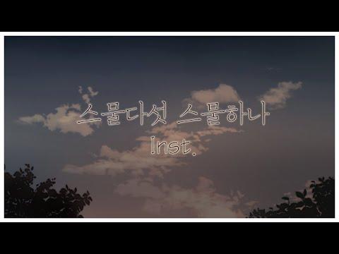 스물다섯 스물하나 – 자우림 MR (Instrumental)