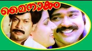 Mynakam | Malayalam Full Movie | Ratheesh & Menaka