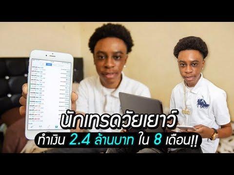 นักเทรดวัยเยาว์อายุ 16 ปี เปลี่ยนเงิน 6,200 บาท เป็น 2.4 ล้านบาท ได้ในเวลา 8 เดือน!!