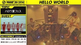 夏の大型企画「HELLO WORLD夏フェス!」 今夜は、カラフルな音色でポッ...