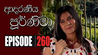 Adaraniya Purnima ‍| Episode 260 29th July 2020 Thumbnail