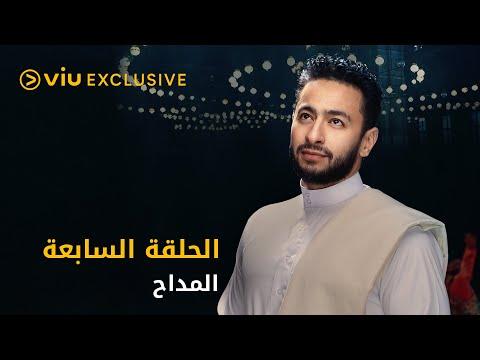 مسلسل المداح رمضان ٢٠٢١ - الحلقة ٧   Al Maddah - Episode 7