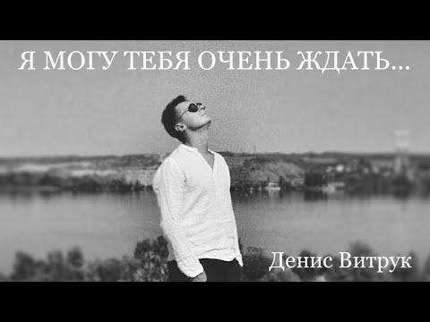 «Я МОГУ ТЕБЯ ОЧЕНЬ ЖДАТЬ» Читает Денис Витрук