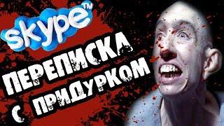 Страшилки на ночь - ПЕРЕПИСКА С ПРИДУРКОМ В СКАЙПЕ - Страшные истории