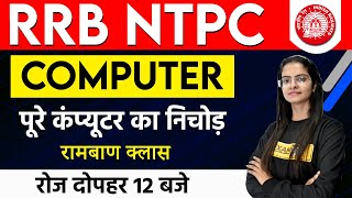 Rrb Ntpc Previous Year Question Paper | Rrb Ntpc | Rrb Ntpc Computer Questions | By Preeti Ma'am