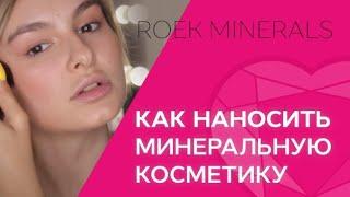 Как наносить минеральную косметику ROEK Minerals Как наносить минеральный макияж