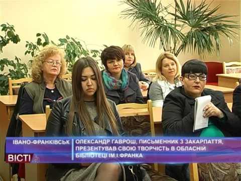 Автор історій про Івана Силу Олександр Гаврош презентувався в обласній бібліотеці