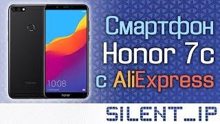 Смартфон Honor 7C с AliExpress