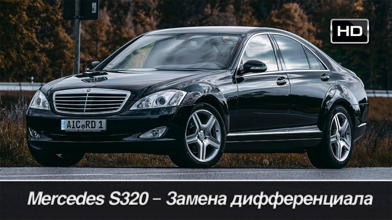 Замена дифференциала Mercedes Benz S320 W221 /// Бортовой журнал
