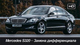 Фото с обложки Замена Дифференциала Mercedes Benz S320 W221 /// Бортовой Журнал