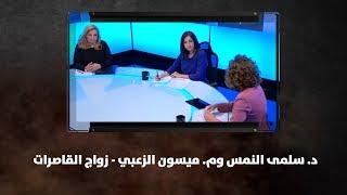 د. سلمى النمس - م. ميسون الزعبي -  زواج القاصرات