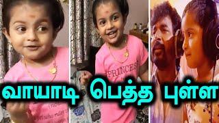 வாயாடி பெத்த புள்ள...யார் இவ..? | Vayadi Petha Pulla song | Cute video