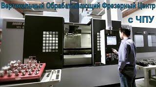 Вертикальные обрабатывающие фрезерные центры с ЧПУ от компании http://nova-m.com/