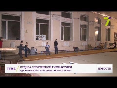 В Одессе может появиться новый гимнастический комплекс