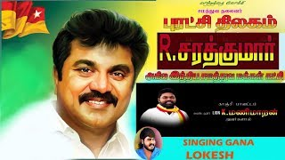 Samathuva makkal  Kachi iyakkam /GANA LOKESH / maveran SARATH KUMAR song 2019 HD Video song