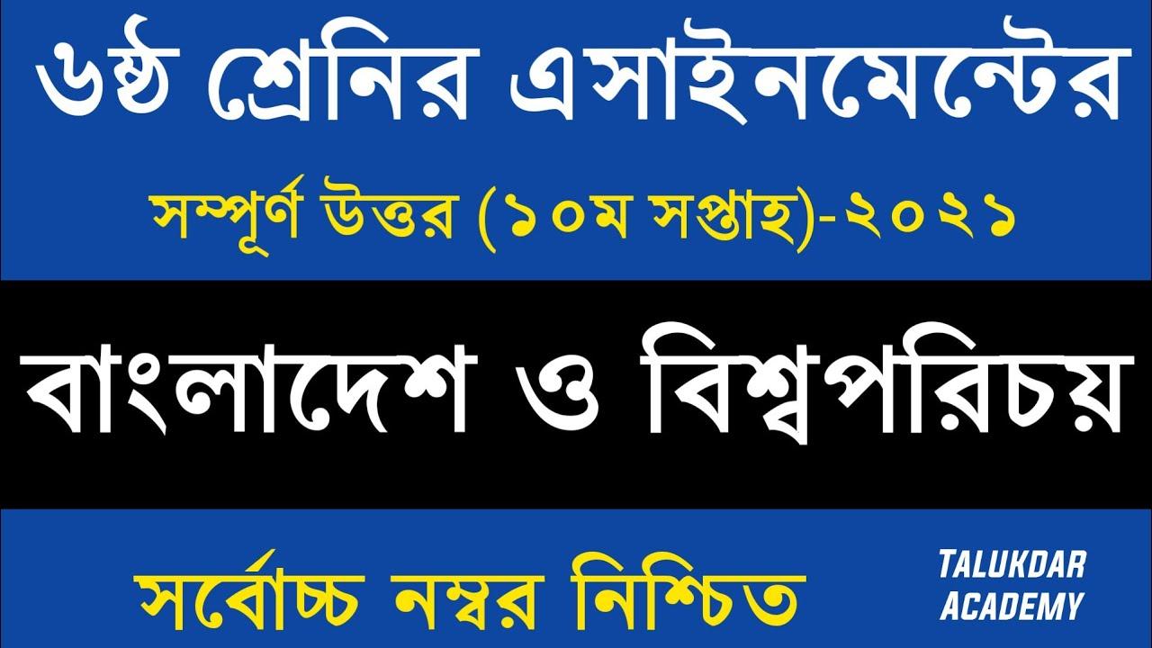 Class 6 BGS Assignment 10th week || bangladesh and global studies || ৬ষ্ঠ শ্রেণির বাওবি এসাইনমেন্ট