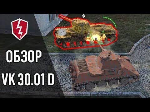 WoT Blitz - Обзор Танк VK 30.01 D - СТ 6 уровень