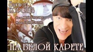 Смотреть клип Виктор Королёв - На Белой Карете!