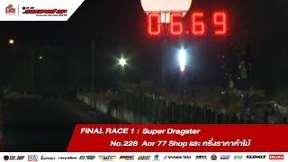 final-race-1-228-เบญจรงค์-ชมายกุล-aor-77-shop-และ-ครึ่งราคาค้าไม้-souped-up-2018