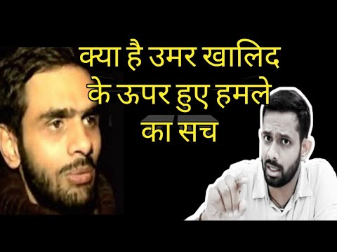 The truth behind the Attack on Umar Khalid| Aaj ki taza khabar