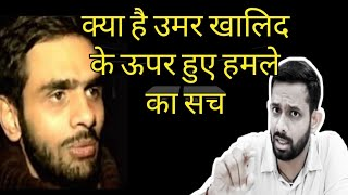 The truth behind the Attack on Umar Khalid| Aaj ki taza khabar
