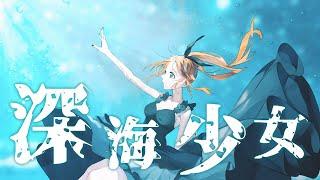深海少女(cover)【花丸はれる/花寄女子寮】