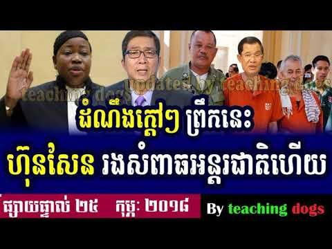 Cambodia News 2018 | RFA Khmer Radio 2018 | Cambodia Hot News | Morning, On Sunday 25 Feb 2018