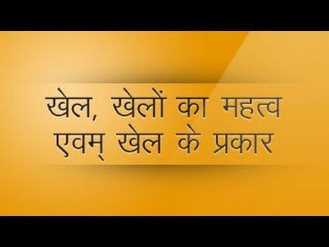 mera priya khel in hindi for kids