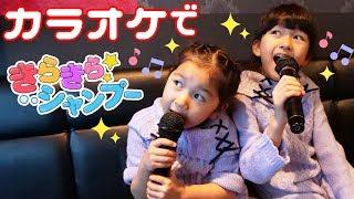 ついに『きらきら☆シャンプー』がカラオケに登場!!家族で熱唱して来たよ♡himawari-CH