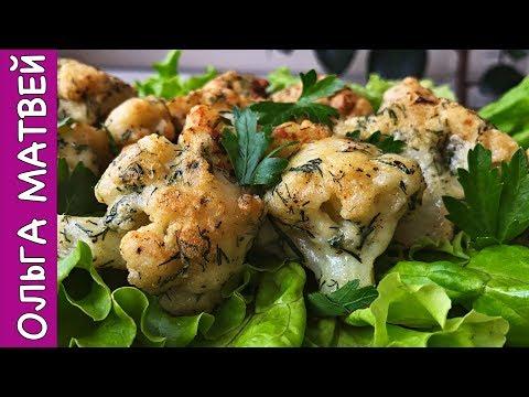 Цветная Капуста в Нежном Кляре,  Внутри Сочная, а Снаружи Нежная | Cauliflower Recipe