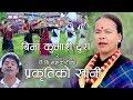 Bima Kumari Dura's New Song Prakritiko Khani ||  Db Majakoti || 2075/2018Him Samjhauta Digital