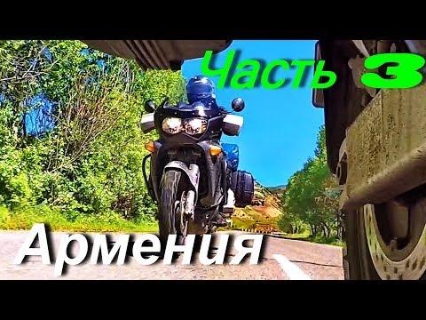 Мотопутешествие на Кавказ ЧАСТЬ 3 Армения