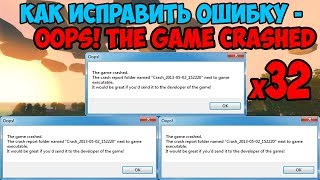 Unturned ОШИБКА - Oops! The game crashed Windows x32(x86) [РЕШЕНИЕ]
