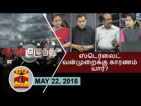 (22/05/2018) Ayutha Ezhuthu : Who is Responsible for Sterlite Violence..?