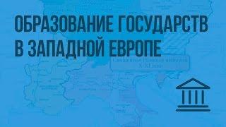 Образование централизованных государств в Западной Европе. Видеоурок по Всеобщей истории 6 класс